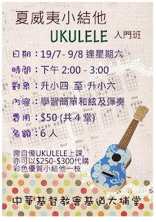 https://sites.google.com/a/keipo.org/www/activities/summer2014/ukelele.png?attredirects=0